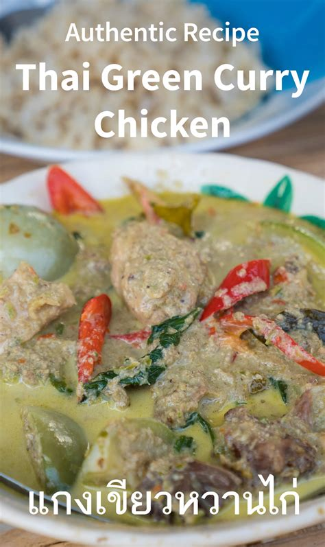 Authentic Thai Green Curry Recipe (แกงเขียวหวาน) by My